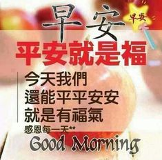 904 Best Good Morning Wishes In Chinese images | Good ...