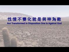 福音視頻 神的發表《性情不變化就是與神為敵》粵語 | 跟隨耶穌腳蹤網-耶穌福音-耶穌的再來-耶穌再來的福音-福音網站