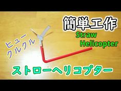 【簡単工作016】ストローヘリコプター~ストローを吹いて発射! Straw Helicopter - YouTube Diy And Crafts, Crafts For Kids, Cool Kids, Kids Fun, Craft Activities, Games For Kids, Kids And Parenting, Science, Toys