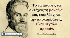 Alphabet Poem, Greek Quotes, Famous Quotes, Motto, Positive Quotes, Quotations, Life Is Good, Literature, Poems