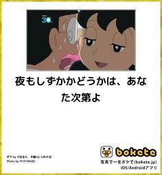 """Shizuka says, """"Shizuka(quiet) or not, it's up to you. """""""