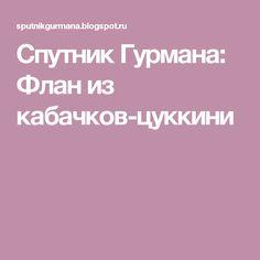 Спутник Гурмана: Флан из кабачков-цуккини