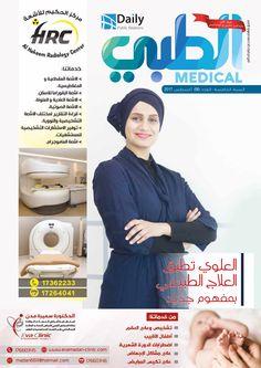 Medical Magazine Number (56) /August 2017 العدد (56) من مجلة الطبي لشهر أغسطس 2017.. #ديلي #العلاقات_العامة #الطبي #البحرين #DailyPR #Bahrain #GCC #Medical_Magazine