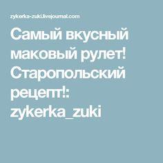 Самый вкусный маковый рулет! Старопольский рецепт!: zykerka_zuki