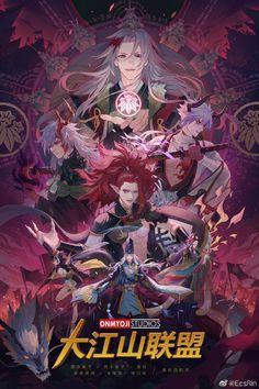 Cre: on pic Onmyoji Game, Anime Kimono, Heian Period, Online Art, Storytelling, Concept Art, Animation, Fan Art, Manga
