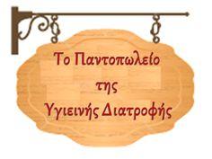 """Το """"μαγαζάκι"""" αποτελεί μια ξεχωριστή γωνιά στο χώρο του νηπιαγωγείου κι αυτό γιατί, αξιοποιώντας την κατάλληλα μπορούμε να εμπλέξουμε ... Greek Language, Create Your Own Website, Healthy Eating, Nutrition, Learning, School, Blog, Classroom Ideas, Crafts"""