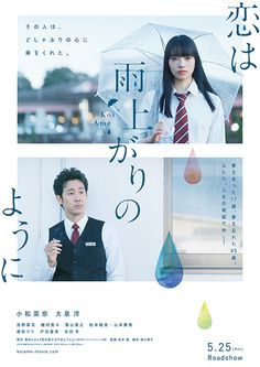 The After the Rain live-action film is directed by Akira Nagai and also stars Nana Seino, Hayato Isomura, and Shono Hayama. Akira is the star of her h. Drama Movies, Hd Movies, Movies Online, Movies And Tv Shows, Movie Tv, Movies Free, Romance Movies, Koi, Akira