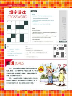 Chinese class 16: Crossword, jokes, charade, hot words