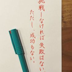 どちらがいいのか、選ぶのは自分。 #経験論 #失敗が怖くないといえば嘘になります #あばれる君か #書 #書道 #硬筆 #硬筆書写 #ボールペン #ボールペン字 #水性ボールペン #手書き #手書きツイート #手書きpost #手書きツイートしてる人と繋がりたい #美文字 #美文字になりたい #calligraphy #japanesecalligraphy