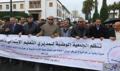 """جمعية """"مديري التعليم الابتدائي """"في المغرب تُهدد…: كشف المكتب الوطني للجمعية الوطنية لمديرات ومديري التعليم الابتدائي في المغرب أنه عقد…"""