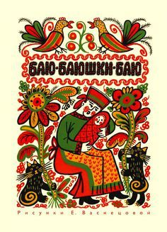 Russian Baby, Russian Folk, World Painter, Lullaby Songs, Bohemian Pattern, Ukrainian Art, Book Design, Art Images, Illustrators