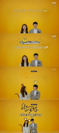 First Cheese-infused Teaser for Cheese in the Trap with Park Hae Jin and Kim Go Eun | A Koala's Playground