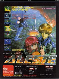 Ad for Compile's Aleste for MSX2.