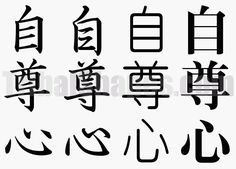 41 Best Japanese Respect Tattoo images | Respect tattoo, Chinese symbols, Design tattoos