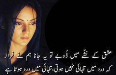 Shayari Urdu Images: Urdu latest image shayari for girl