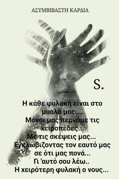 Greek Quotes, It Hurts, Love Quotes, Messages, Teaching, Thoughts, Sayings, Words, Life