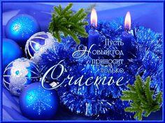 Пусть этот год особым станет,  Ведь символ года — верный Пес!  Пускай он вас оберегает  От всех несчастий и угроз!    Пускай хвостом своим виляя,  Приносит счастье и успех,  И пусть, покой ваш охраняя,  Он радость принесет для всех!    Пускай в своих пушистых лапах  Он вам уют приносит в дом,  Тепло, здоровье и достаток,  Веселья и любви кругом!