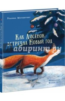 Ульрике Мотшиуниг - Как Лисёнок встречал Новый год обложка книги