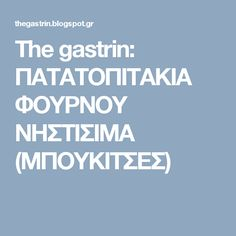 The gastrin: ΠΑΤΑΤΟΠΙΤΑΚΙΑ ΦΟΥΡΝΟΥ ΝΗΣΤΙΣΙΜΑ (ΜΠΟΥΚΙΤΣΕΣ) Food And Drink, Health Fitness, Cooking Recipes, Snacks, Blog, Potatoes, Sweets, Vegan, Appetizers