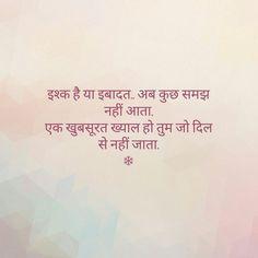 Kash AS ko bhi love ho jaye mujhse Love Quotes Poetry, Love Quotes In Hindi, Good Thoughts Quotes, Cute Love Quotes, Desi Quotes, Shyari Quotes, Qoutes, Hindi Shayari Love, 3d Quilling