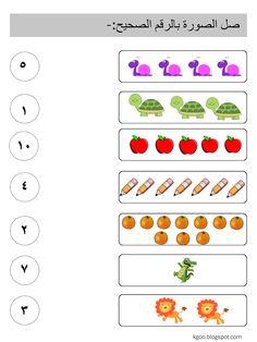 Arabic Alphabet Letters, Arabic Alphabet For Kids, Alphabet Writing, Alphabet Worksheets, Alphabet Activities, Preschool Worksheets, Shapes For Kids, Math For Kids, Body Parts Preschool