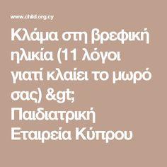 Κλάμα στη βρεφική ηλικία (11 λόγοι γιατί κλαίει το μωρό σας) > Παιδιατρική Εταιρεία Κύπρου