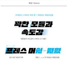 산돌구름 Typo Design, Typography Design, Web Design, Lettering, Graphic Design, 7 Logo, Korean Alphabet, Janus, Editorial Design