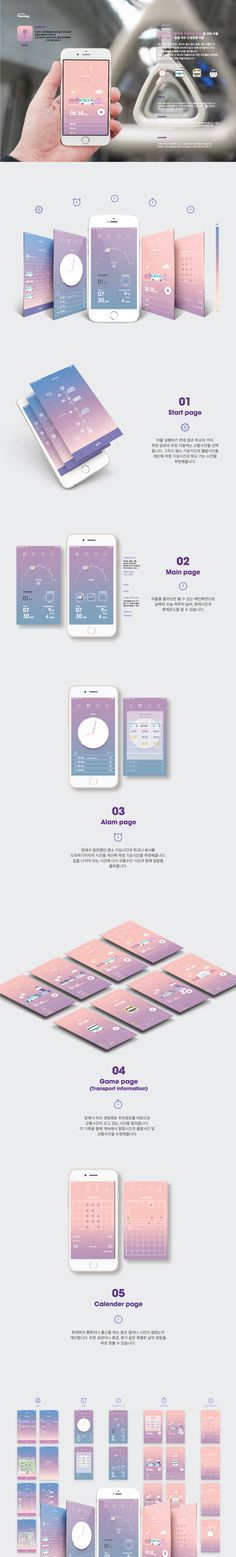 People have to go to school or office haven't much time in morning. So I made a app. Necessary applications to go to schools and companies into one. Those are train app subway app bus app and alarm app. Ios App Design, Mobile App Design, Dashboard Design, Logo Design, User Interface Design, Design Design, Ui Design Tutorial, Application Mobile, Application Design