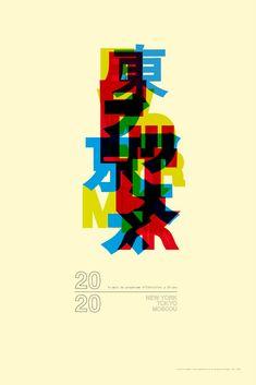 Echirolles-New York-Tokyo-Moscou Poster for the 20th anniversary of Echirolles festival welcomed designers Carin Goldberg, Mitsuo Katsui Yuri Gulitov.
