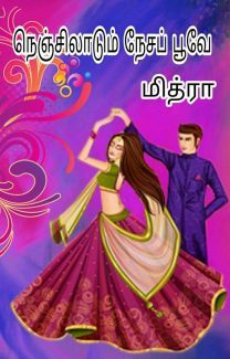🌹நெஞ்சிலாடும் நேசப் பூவே🌹 by Geetha Guru Free Books To Read, Free Pdf Books, Free Ebooks, Novel Wattpad, Wattpad Romance, Romantic Novels To Read, Romance Novels, Novels To Read Online, Reading