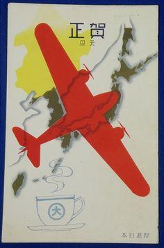 "Japanese New Year Greeting Postcard : ""Progressing Japan"" - Japan War Art Japanese New Year, Japanese Art, Vintage Postcards, Vintage Ads, Ww2 Propaganda, Trending Art, New Year Designs, Japanese Poster, Japanese Graphic Design"