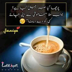 Tea Lover Quotes, Chai Quotes, Best Friend Drawings, Mahi Mahi, Photo Quotes, Drinking Tea, Latte, Funny Jokes, Tea Cups