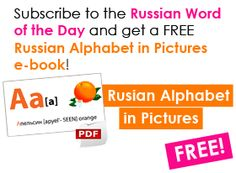 Subscribe to the Russian Word of the Day and learn 365 new Russian words this year!