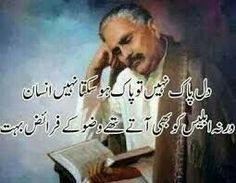 Urdu Poetry allama iqbal best collection of allama muhammad iqbal poetry. Iqbal Quotes, Sufi Quotes, Urdu Quotes, Poetry Quotes, Quotations, Iqbal Poetry In Urdu, Urdu Poetry Ghalib, Sufi Poetry, Army Poetry