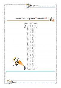Γεμίζω το Ι,ι - Φύλλο εργασίας Special Education, Worksheets, Alphabet, Greek, Map, Books, Kids, Young Children, Libros