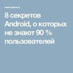 8секретов Android, окоторых незнают 90% пользователей Android Art, Computer Internet, Fancy Houses, Life Hacks, Smartphone, Microsoft, Software, Tips, Samsung
