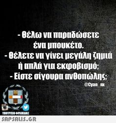 ✴ Funny Greek Quotes, Funny Quotes, Stupid Funny Memes, Hilarious, Funny Stuff, Bright Side Of Life, Color Psychology, Have A Laugh, Cool Words
