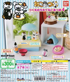 Cat Neko Atsume on Desktop 4 Figurine 6pcs complete set Gashapon BANDAI Japan