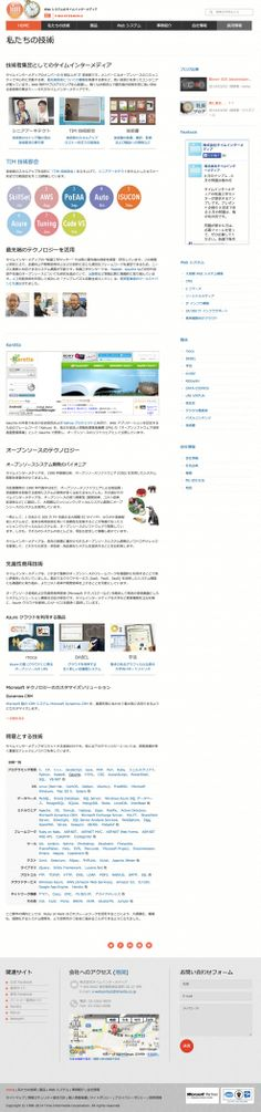 http://www.timedia.co.jp/technology.html - 私たちの技術 (TIM 技術部会へのリンク追加)