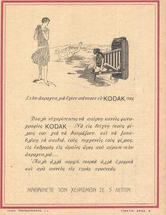 """Δύο παλιές διαφημίσεις της Κόντακ, που παρουσιάζονταν ολοσέλιδες στο οπισθόφυλλο του εβδομαδιαίου λογοτεχνικού περιοδικού """"Ελληνικά Γράμματα"""", χρονολογίας 1929."""