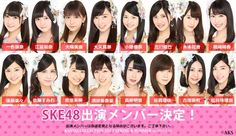 SKE48の出演メンバー決定(C)AKS