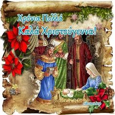 New Testament, Xmas, Christmas, Painting, Art, Art Background, Painting Art, Kunst, Navidad