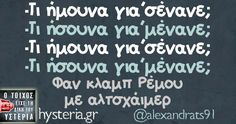 -Τι ήμουνα για'σένανε; Funny Greek Quotes, Sarcastic Quotes, Funny Quotes, Sisters Of Mercy, Bright Side Of Life, Funny Statuses, Lol, Have A Laugh, True Words