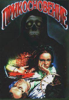 Прикосновение (фильм, 1992) — Википедия