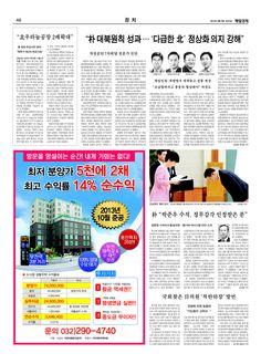 """2013.08.09 """"朴 대북원칙 성과...다급한 北 정상화 의지 강해"""""""