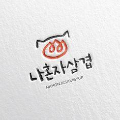 Food Logo Design, Identity Design, Sign Design, Typography Logo, Logo Branding, Lettering, Logos, Business Card Logo, Business Card Design