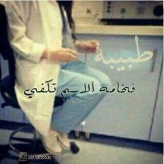رمزيات طبيبات اتمنى تعجبكم لايكك