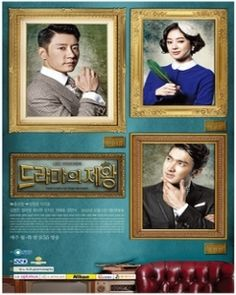 The King of Dramas. With Siwon from Super Junior.  It has to be really funny! (but still have to watch it....)