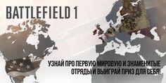 #Battlefield1 GoHa.Ru Special #goharu #конкурс@goha_community #gh20