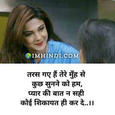 Love Shayari ! लव शायरी ! Lovely Shayari In Hindi Love Quotes For Him Romantic, Love Husband Quotes, Love Quotes In Hindi, Love Quotes For Her, Islamic Love Quotes, Love Yourself Quotes, Friendship Quotes In Hindi, Maya Quotes, Life Quotes